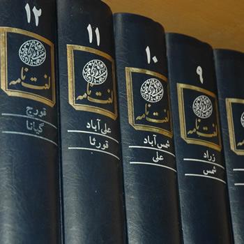 صحف آسمانی در کتابخانۀ کودک 9 ساله