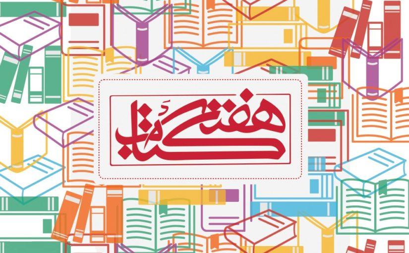 نام «هفتهٔ کتاب» را تغییر دهید
