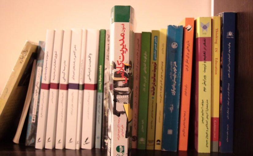کتاب های تربیتی