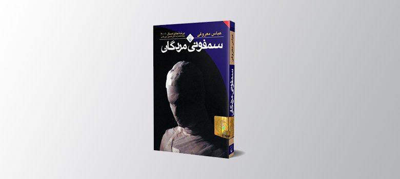 کتابی که هر پدر و مادری باید بخوانند